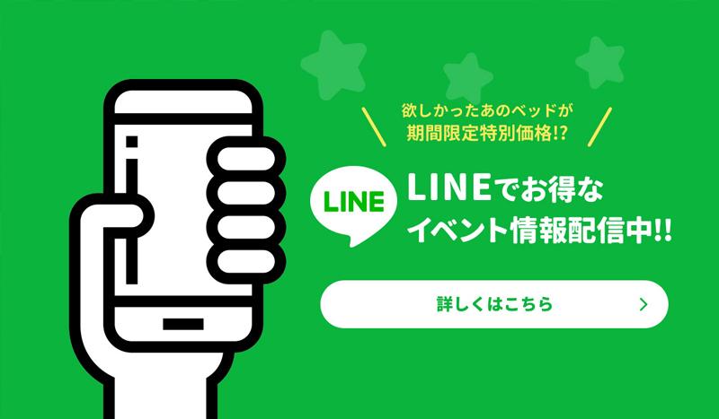 LINEでお得なイベント情報配信中!!